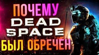 Почему Dead Space БЫЛ ОБРЕЧЕН?