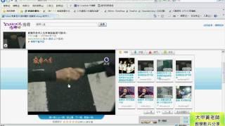 長青電腦班教學_搜尋影片