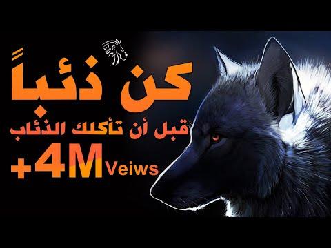كن كالذئب و قد القطيع، فيديو تحفيزي - BDM