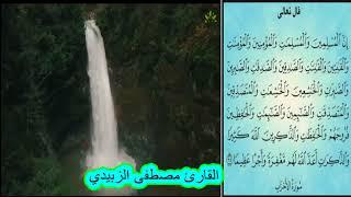 ان المسلمين والمسلمات - Quran beauty voice