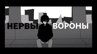 Нервы - Вороны (анимация) by AI comics