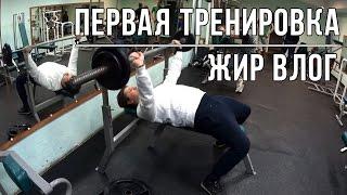 Первая тренировка - ЖИР ВЛОГ №4