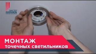 Установка точечных светильников в натяжной потолок(, 2015-07-09T15:49:29.000Z)