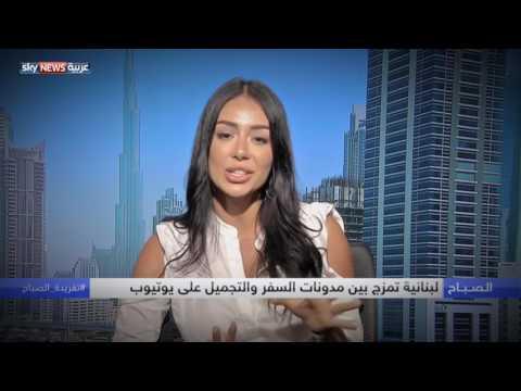 تحقق مليون متابع على إنستغرام بمحتوى يمزج بين السفر والتجميل  - 20:21-2017 / 8 / 9