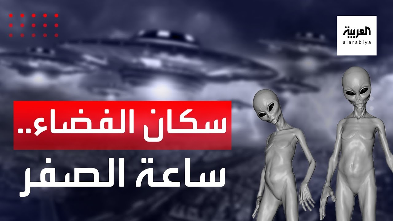 Download استعدوا لغزو الكائنات الفضائية ..