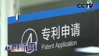 [中国新闻] 国家知识产权局:中国国际专利申请量跃居世界第一 | CCTV中文国际