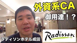 外資系CAご愛用の成田空港のラディソンホテルに泊まってみた