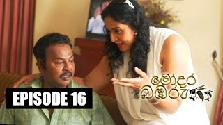 Modara Bambaru | මෝදර බඹරු | Episode 16 | 13 - 03 - 2019 | Siyatha TV Thumbnail