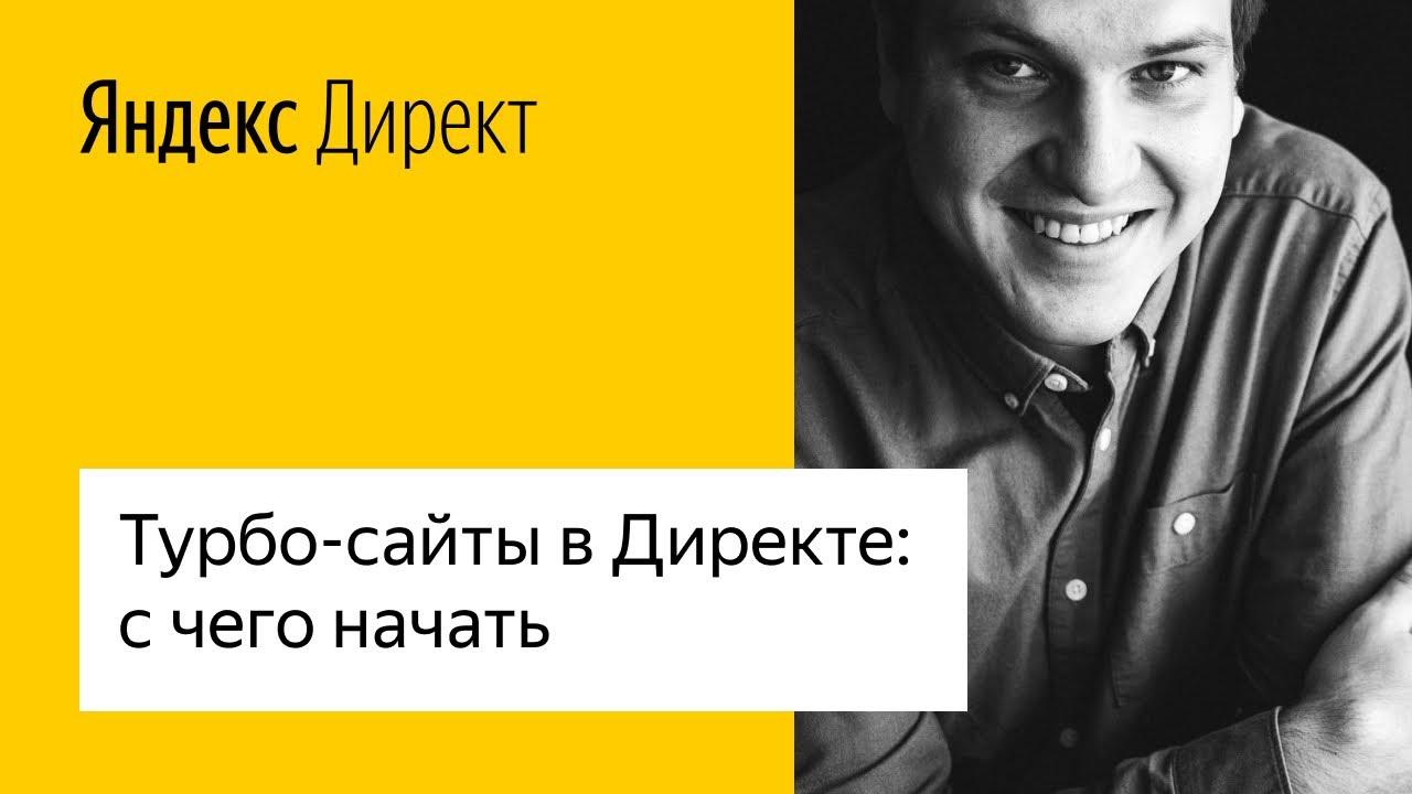Турбо-сайты в Директе: с чего начать #лучшедома