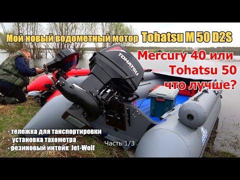 Мой новый водометный мотор Тохатсу 50/Сравнение Tohatsu M 50 D2S с Mercury ME 40 MH/Тележка/Тахометр