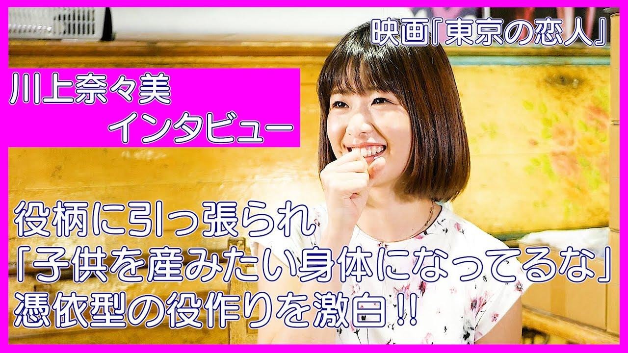 (前編)川上奈々美、役柄に引っ張られ「子供を産みたい身体になってるな」憑依型の役作りを激白‼/映画『東京の恋人』