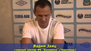 МФК Миколаїв - Буковина Чернівці - 0-0 (01.09.12, огляд)