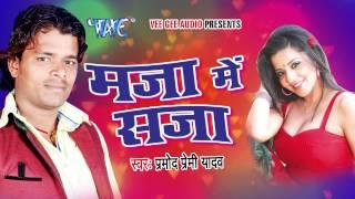 HD रुसल बाड़े सईया ऐ सखी || Rusal Bade Saiya Ae Sakhi || Maja Me Saja || Bhojpuri Hot Songs 2015 new