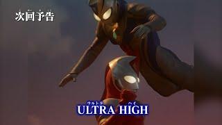 『ウルトラマン クロニクルZ ヒーローズオデッセイ』 次回予告 第16話「ULTRA HIGH」