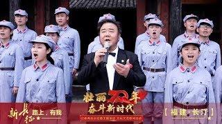 [壮丽70年 奋斗新时代]歌曲《七律·长征》 演唱:霍勇| CCTV综艺