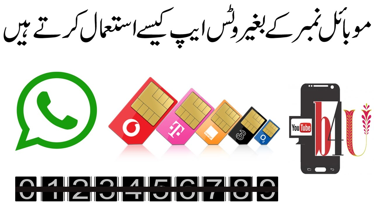 how to know phone number for sim