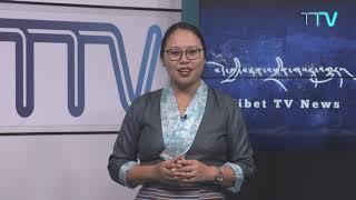 བོད་ཀྱི་བརྙན་འཕྲིན་གྱི་ཉིན་རེའི་གསར་འགྱུར། ༢༠༡༩།༡༡།༠༤ Tibet TV Daily News- Nov 4, 2019