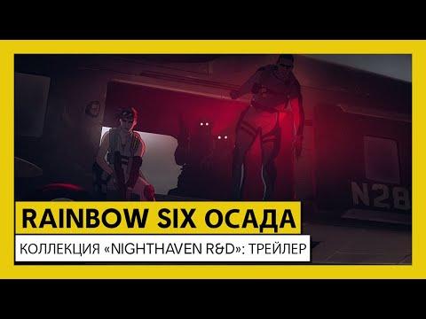 Tom Clancy's Rainbow Six Осада – КОЛЛЕКЦИЯ «NIGHTHAVEN R&D»