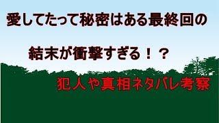 日本テレビの新ドラマ『愛してたって、秘密はある。』ですが、放送開始...