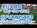 全日本模型ホビーショー2014 双葉電子工業小川精機ブース!ラジコンヘリ(RCヘリ)が…