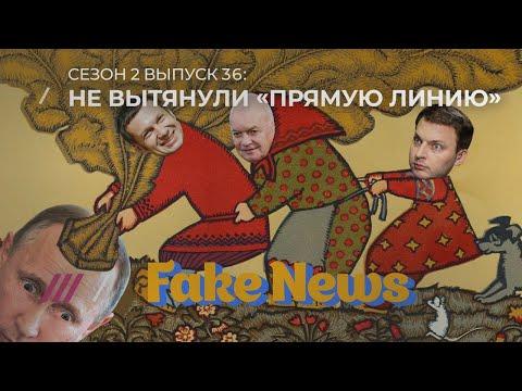 Fake News #36: Подстава Киселева в Грузии и лажа «Прямой линии» Путина