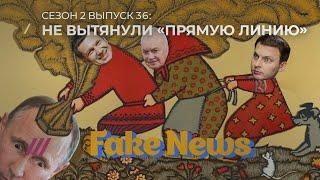 Fake News 36 Подстава Киселева в Грузии и лажа «Прямой линии» Путина