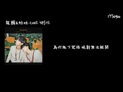 Download lagu terbaik [中字]LONGGUO & SHIHYUN(龍國&始炫) -Love Taste di ZingLagu.Com