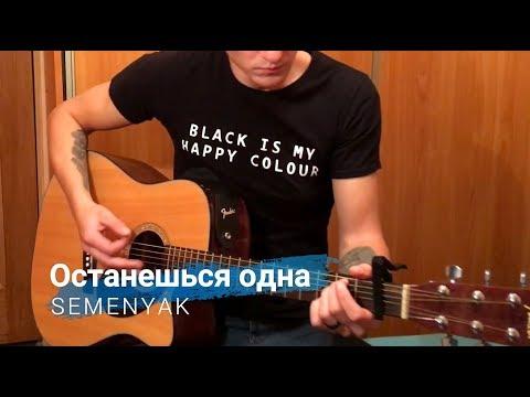 SEMENYAK - Останешься одна (Акустический кавер)