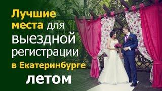 Лучшие места для выездной регистрации в Екатеринбурге летом