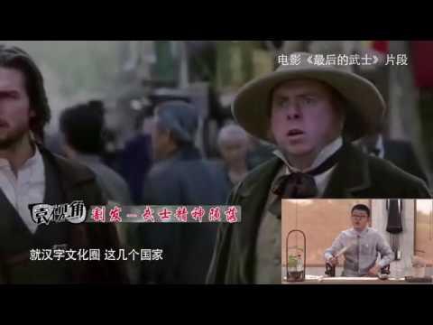 袁视角 11  日本武士 最后之役