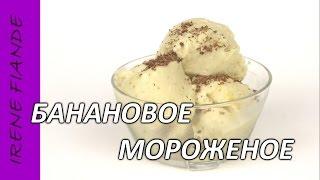 Домашнее Мороженое без сливок всего за 5 минут!!.Банановое мороженое !