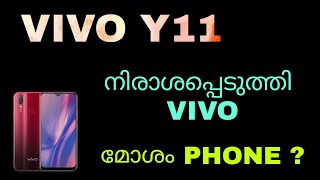 Vivo Y11 Review Features Specification Price In Malayalam