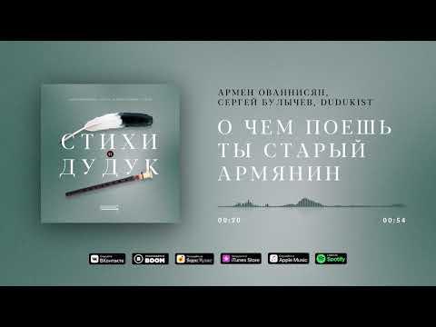 О чем поешь ты старый армянин / Альбом