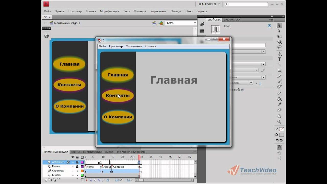 Создание сайтов flash cs4 базальтопластик новомосковск официальный сайт