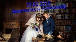 Свадебный клип Анастасии и Александра
