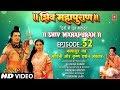 shiv mahapuran episode 52