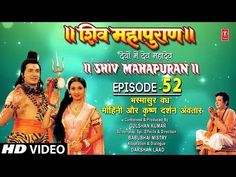 Shiv Mahapuran - Episode 52 thumbnail
