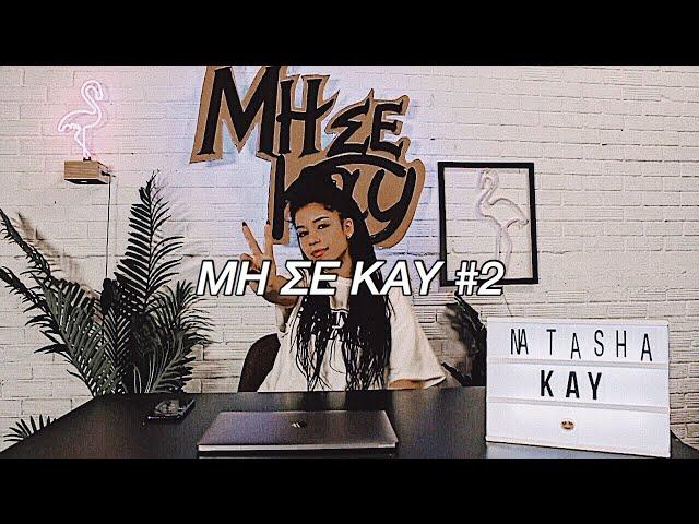 Μη σε Kay #2