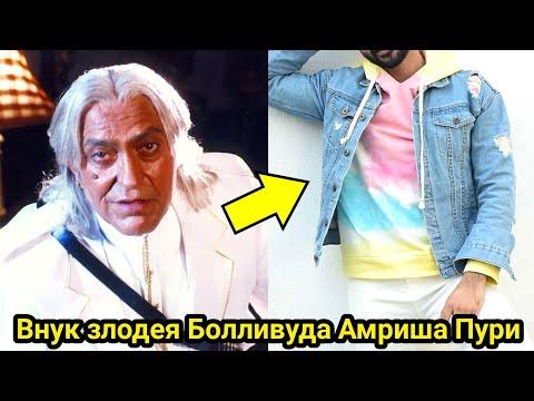 Красавец внук Амриша Пури следующий актер индийского кино.
