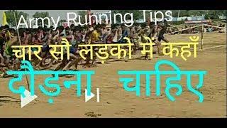 400 लड़को(Army Race) me last line me no.h to kya kre/चार100 की भीड़ में कहाँ दौड़ करे