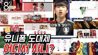 [꿀팁 공유] 축구 유니폼 레플리카 | 어디서 사니??…