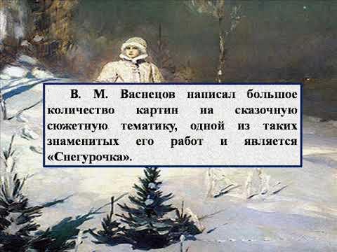 Сочинение по картине В.М.  Васнецова - Снегурочка