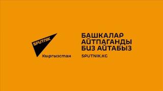 Возможность поступить в лучшие ВУЗы России абитуриентам из Кыргызстана. Телемост.