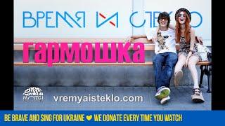 Время и Стекло (Time & Glass) - Гармошка (Audio)