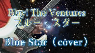 記念すべき宅録第30弾は『♪ブルー・スター(BLUE STAR)』です。 作曲...