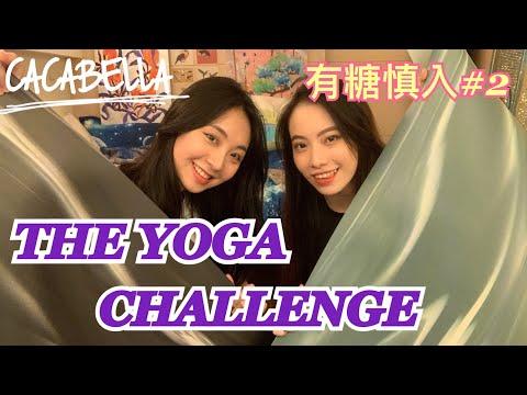 貝拉的筋太硬了吧,表情猙獰狠好笑the-couple-yoga-challenge-|-雙人瑜珈,有糖慎入!|-阿卡貝拉-ppl-,-les