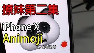 iPhone X 撩妹第二集 玩神伊森