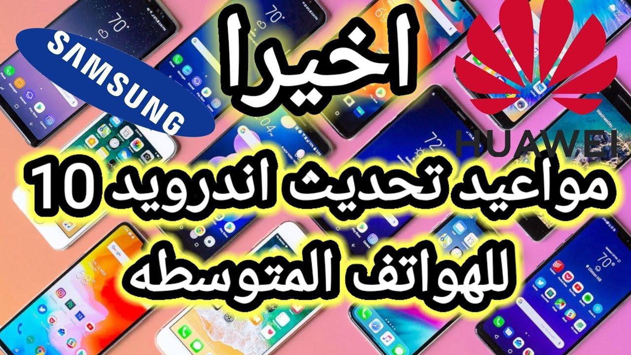 Photo of مواعيد جديده لتحديث اندرويد 10 سامسونج و هواوي للهواتف المتوسطه – هواوي