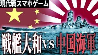 【スマホゲーム】海上自衛隊や戦艦大和で現代海戦を遊べる海戦ゲーム!【Modern Warships】