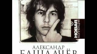 Bashlachev - Podvig Razvedchika (with translation)